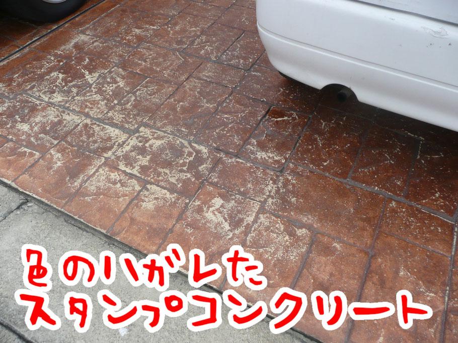 デメリット 失敗 劣化 剥がれ はがれ 色落ち 色褪せ 耐久性 経年変化 デザインコンクリート スタンプコンクリート ファンタジーコンクリート ステンシルコンクリート モルタル造形