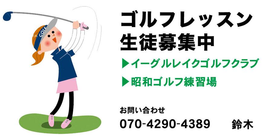 ゴルフ教室|千葉県|ラウンドレッスン|練習場