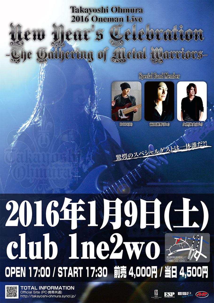 Promotional poster via Takayoshi Ohmura