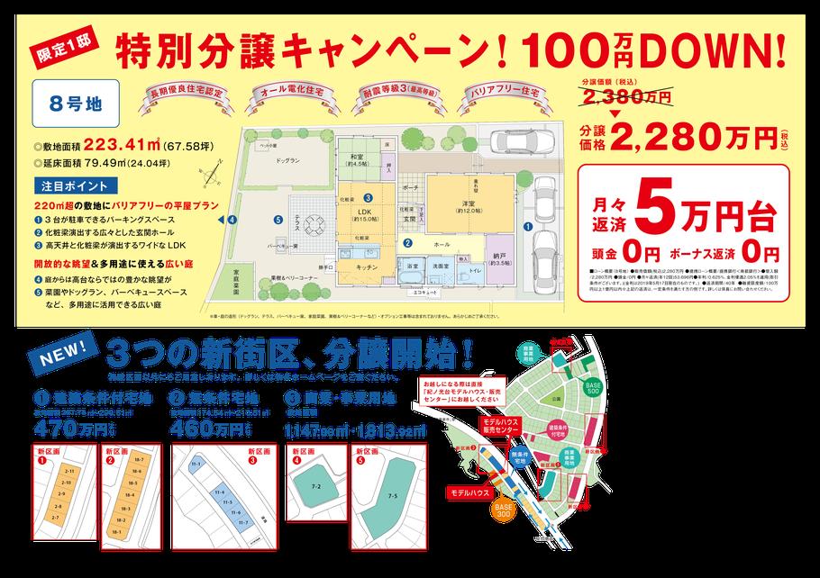紀ノ光台BASE300 特別分譲
