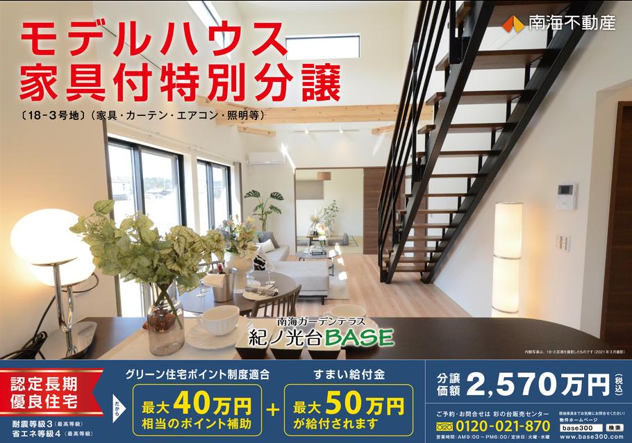紀ノ光台 モデルハウス家具付特別分譲