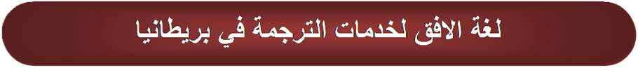 Arabic translation Services London, UK