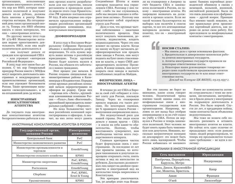 Газета Национальный курс
