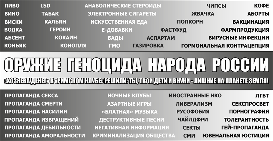 Оружие геноцида народов России. Уничтожение народа.