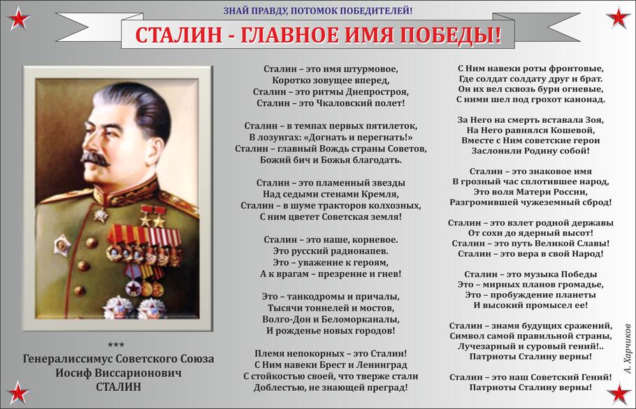 вся правда о сталине