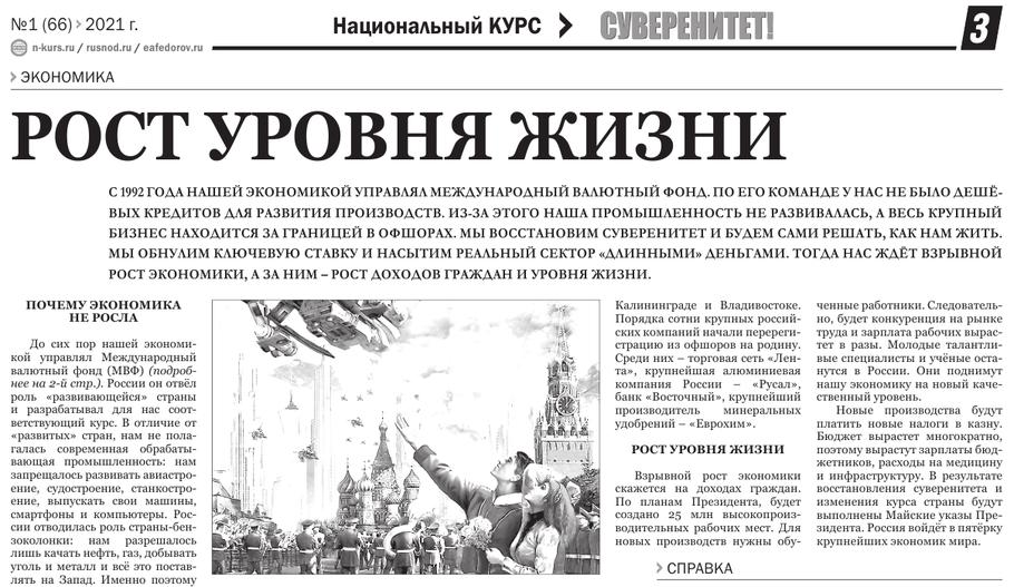 Референдум или Майдан