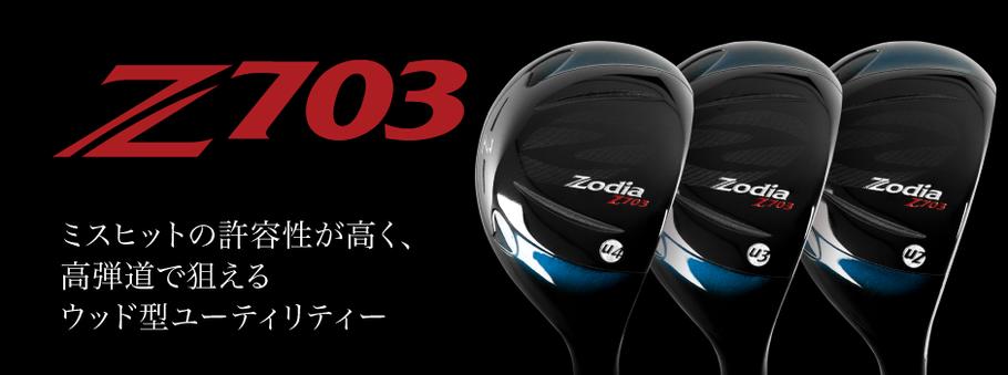 ZodiaゾディアZ703ユーティリティ