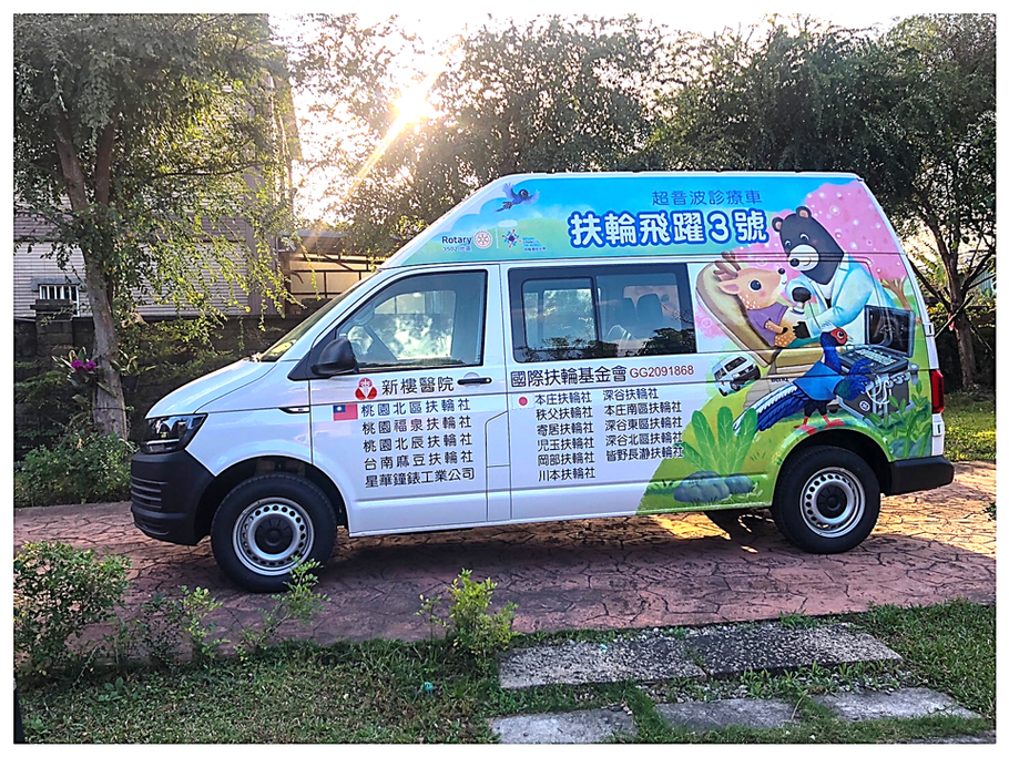 グローバル補助金事業「多機能超音波医療巡回車」画像
