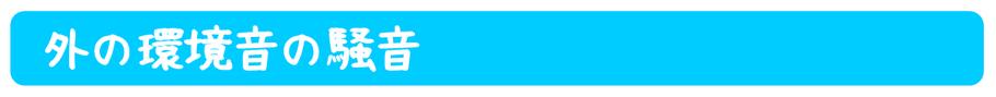外の環境音 騒音 うるさい 眠れない 対策方法 防音対策 騒音対策 内窓 プラスト 大信工業 内窓プラスト 二重サッシ 二重窓 窓 窓対策 遮音効果 吸音 名古屋市 守山区 名東区 天白区 緑区 南区 港区 中川区 中村区 西区 北区 東区 中区 熱田区 瑞穂区 昭和区 千種区 春日井市 大府市 あま市 みよし市 豊明市 岡崎市 稲沢市 弥富市 津島市 日進市 刈谷市 知立市 小牧市 一宮市 江南市 北名古屋市 碧南市 知多市 豊田市 豊橋市 浜松市 焼津市 いなべ市 桑名市 津市 大垣市 岐阜市 羽島市