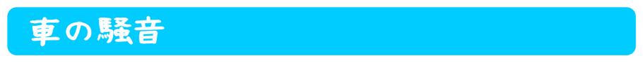 内窓プラスト 大信工業 内窓効果 プラスト効果 内窓種類 防音効果 遮音効果 騒音対策 防音窓 窓 二重サッシ 二重窓 防音 騒音 トラブル ご近所トラブル 近隣住民の騒音 騒音解決策 騒音対処法 名古屋市 緑区 天白区 名東区 守山区 北区 西区 中村区 中川区 港区 南区 瑞穂区 昭和区 千種区 東区 中区 熱田区 春日井市 大府市 一宮市 北名古屋市 あま市 清須市 尾張旭市 豊明市 豊田市 知多市 半田市 小牧市 犬山市 刈谷市 江南市 大垣市 岐阜市 各務原市 羽島市 本巣市 瑞穂市 桑名市 窓