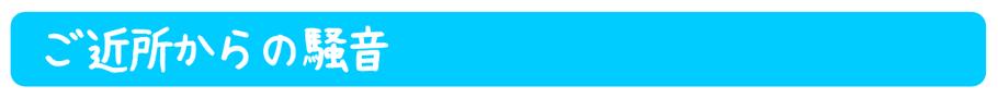 窓 内窓 二重サッシ 二重窓 プラスト 大信工業 内窓プラスト プラスト効果 内窓性能 プラスト性能 内窓効果 うるさい 眠れない 睡眠不足 ストレス 解決策 窓対策 防音対策 騒音対策 自衛隊ヘリ 飛行機 車 電車 トラック バイク サイレン 換気扇 ペット ピアノ 生活音 テレビ 音楽 映画 音漏れ 声楽 自宅の音 子供の声 泣き声 工場 室外機 カラオケ 人の声 深夜の高速 改造車 工事現場 金属音 名古屋市 港区 中川区 中村区 西区 北区 守山区 東区 中区 熱田区 南区 緑区 天白区 千種区