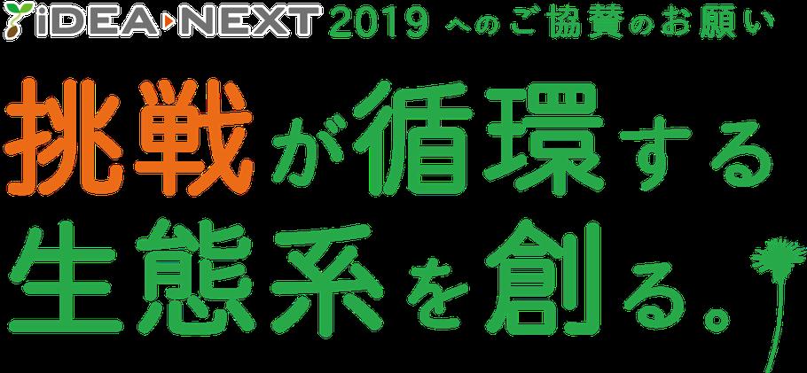 iDEA→NEXT(アイデアネクスト)2019へのご協賛のお願い