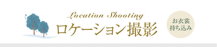 ロケーション撮影(お衣裳持ち込み)