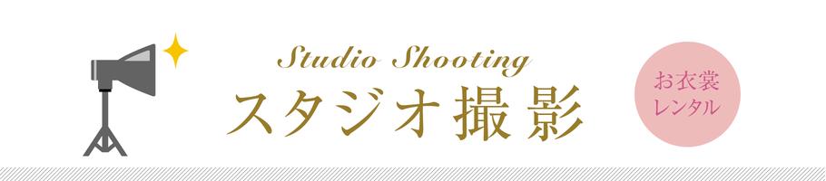 スタジオ撮影(お衣裳レンタル)