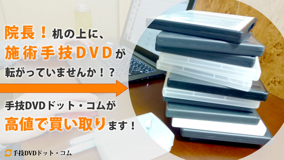 院長!机の上に、手技DVD、施術DVDが転がっていませんか!?手技DVDドットコムが高値で買取ります! 手技DVDドット・コム