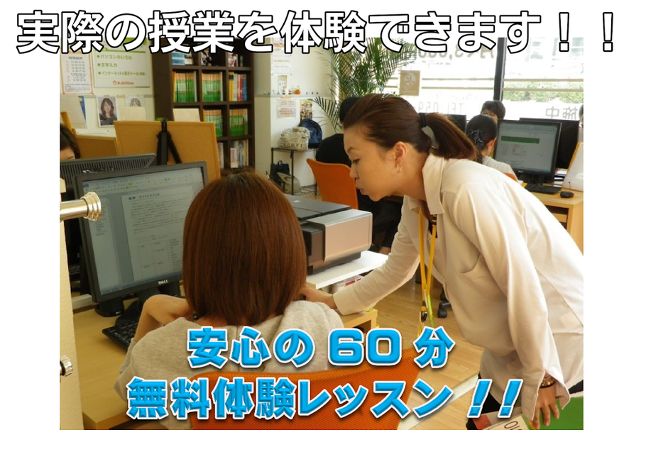 安心の60分無料体験レッスン!!