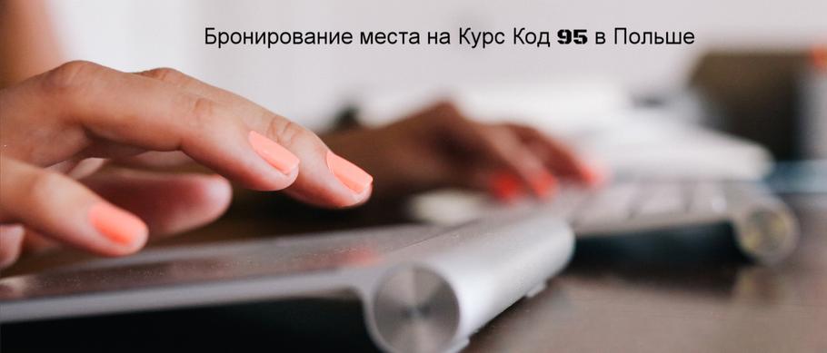 Schlüsselzahl 95im Führerschein