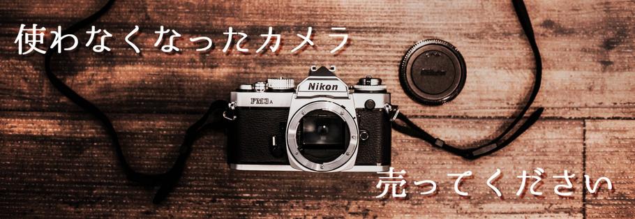 使わなくなったカメラ、売ってください