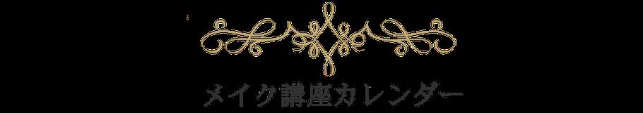 feercier 柳谷真理子 フェリシエール メイクメニュー JPMパーソナルメイク認定講座 講座カレンダー