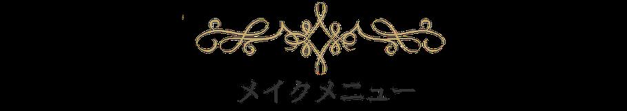 feercier 柳谷真理子 フェリシエール メイクメニュー JPMパーソナルメイク