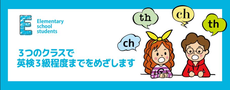 英語塾の小学生クラスは英検3級程度までを目指します