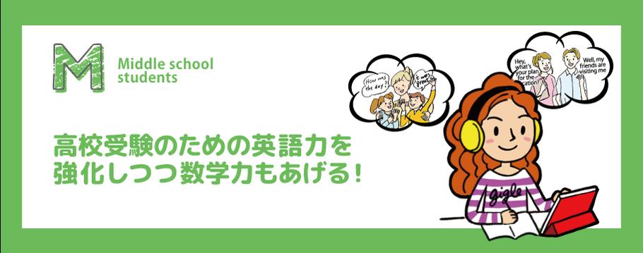 中学生の英語塾クラスは英語力を強化しつつ数学力もあげる!