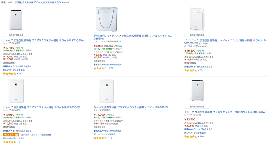 「空気清浄機」の文字をクリックすると、アマゾンの「空気清浄機」の検索結果にとびます。