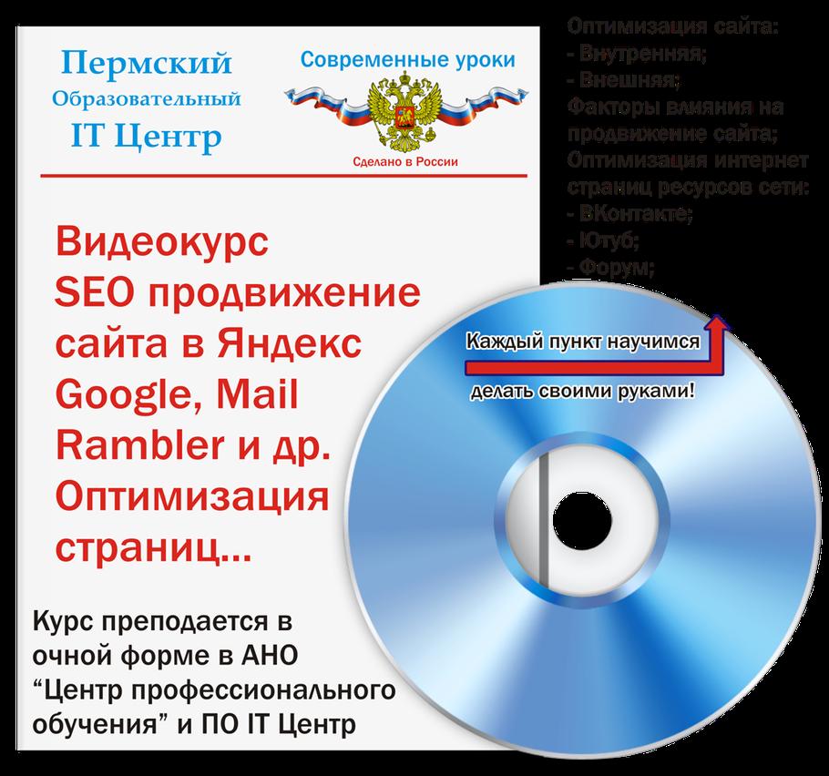Видеокурсы SEO продвижение сайта, курсы СЕО продвижение сайта, обучение, уроки для начинающих, Пермь