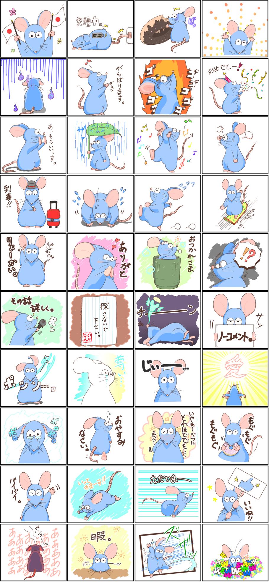 ねずみ、根純さん、ネズミ、ねずみスタンプ、ネズミスタンプ、LINE、スタンプ、キャラクター、ねずみスタンプ画像一覧