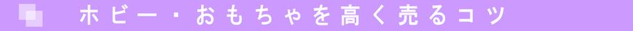ALTER(アルター) / FREEing(フリーイング) / GOOD SMILE COMPANY(グッドスマイルカンパニー) / M1号 / MAX FACTORY(マックスファクトリー) / SEGA / WAVE、EVOLUTION TOY / アオシマ文化教材社 / アトリエ彩 / あみあみ アルファオメガ / アルファマックス / エンターベイ  / コトブキヤ // バンダイ / バンプレスト 相模原 八王子 橋本 町田 買取 リサイクルショップ フィギュア