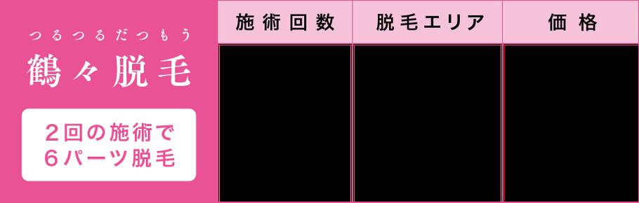 """""""鶴々脱毛""""1ヶ月に1回・3パーツ選択7,500円(税別)/月額"""
