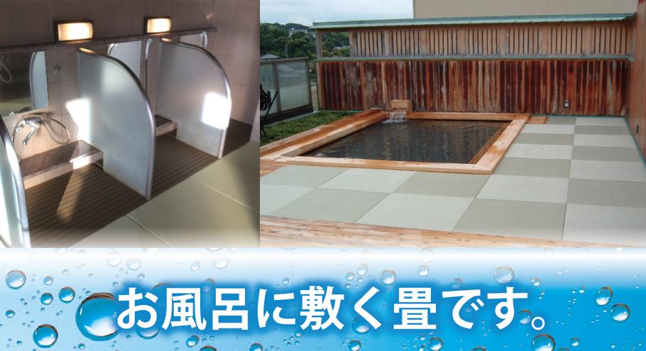 福井県越前市 藤井興産 ふじいたたみ お風呂場に敷く畳 防水畳
