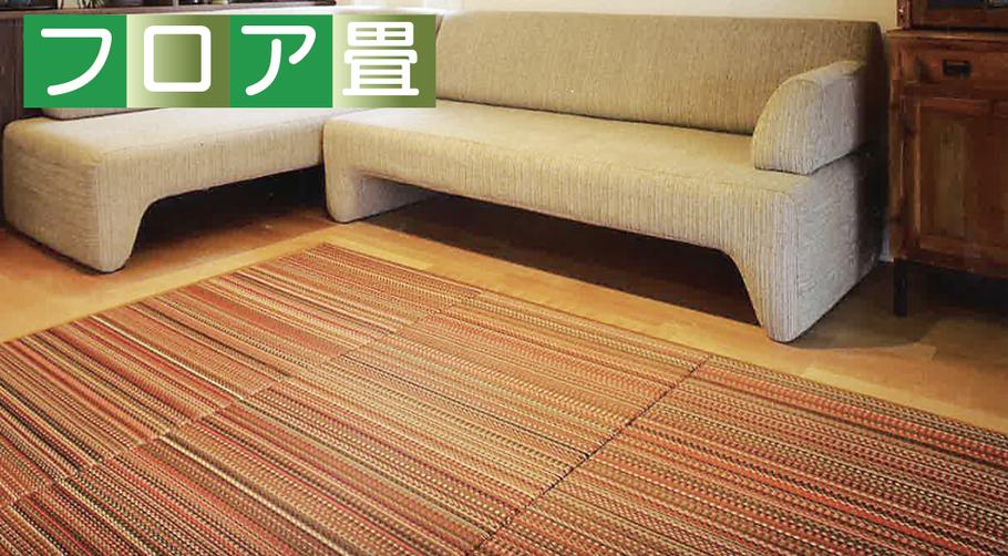 福井県越前市 藤井興産 ふじいたたみ フロア畳 家の中を演出する畳
