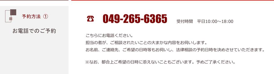 予約方法 電話の予約 049-265-6365 法律相談