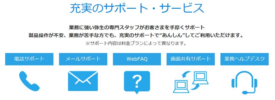 亀山敦志税理士事務所が取り扱う弥生会計のサポートについて、電話サポート、メールサポート、WebFAQ、画面共有サポート、業務ヘルプデスクがあるので安心して利用できます。