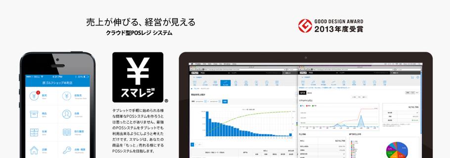 横浜 青葉区でクラウド会計に対応する税理士亀山敦志がお勧めする販売業務の効率化が見込めるPOSシステムのスマレジです。