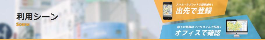 WebGIS利用シーン