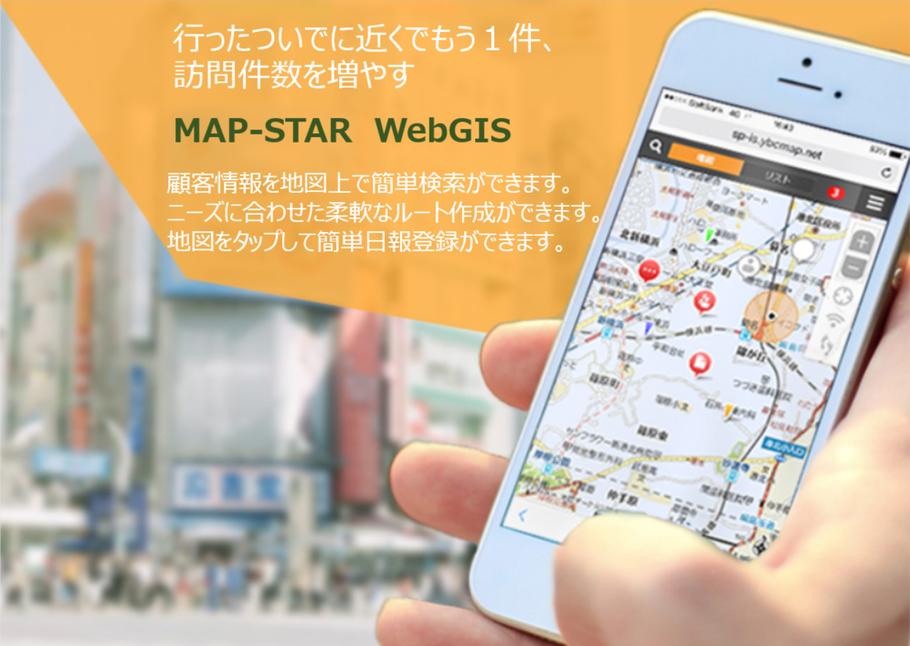 行ったついでにもう一件、訪問件数を増やす 「MAP-STAR WebGIS」 ・ 顧客情報を地図上で簡単検索できます。・ニーズに合わせたルート作成が出来ます。・地図タップして簡単日報登録が出来ます。