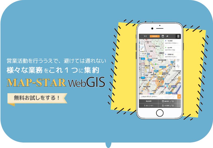 MAP-STAR_WebGIS