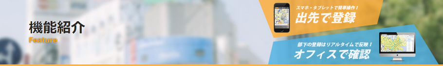 WebGIS機能紹介