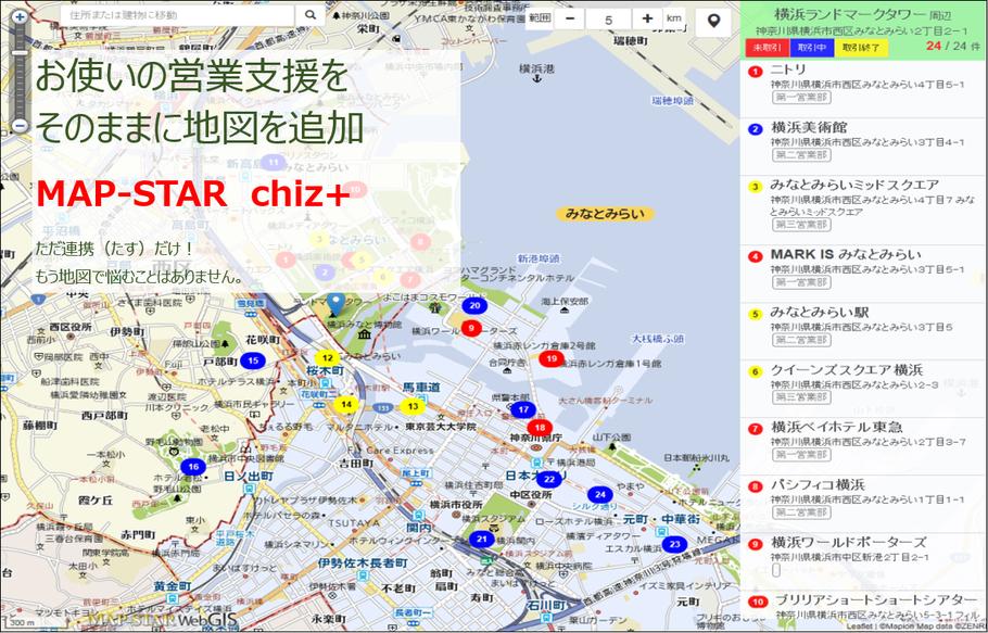 お使いの営業支援をそのままに地図を追加 「MAP-STAR chiz+」 ・ただ連携(たす)だけ!もう地図で悩むことはありません。