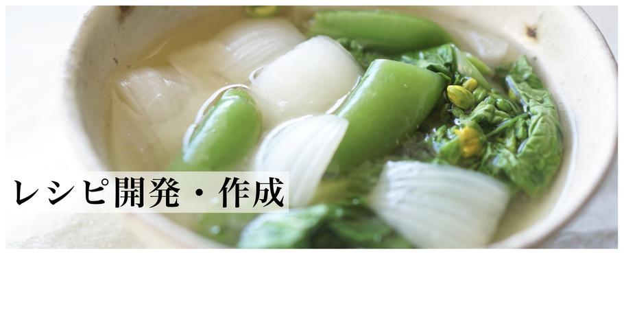 料理レシピ作成