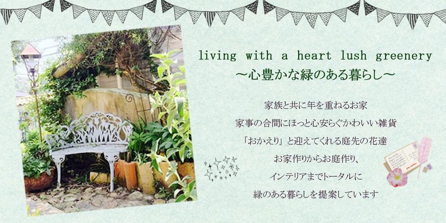 家族と共に年を重ねるお家 家事の合間にほっと心安らぐかわいい雑貨 「お帰り」と迎えてくれる庭先の花達 お家作りからお庭作り、インテリアまでトータルに緑のある暮らしを提案しています