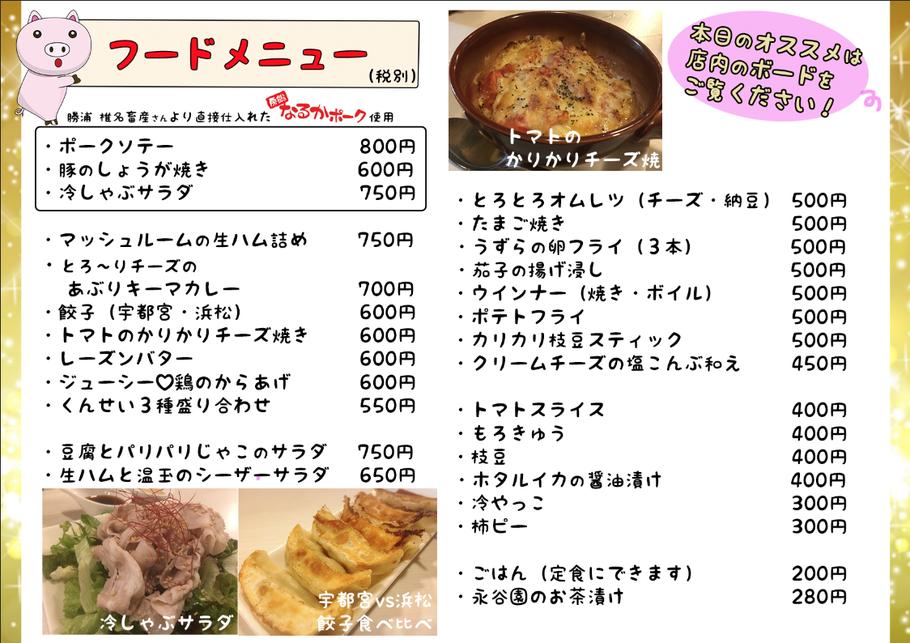フードメニュー 勝田台 居酒屋マスターズ