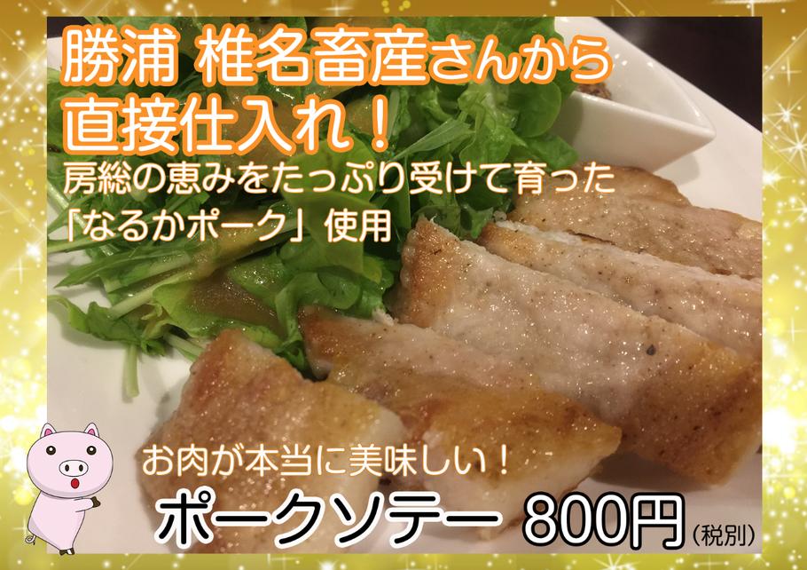 勝浦 椎名畜産さんより直接仕入れ!房総の恵みをたっぷり受けて育った豚肉「なるかポーク」使用 お肉が本当に美味しい!ポークソテー