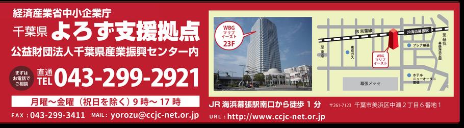 経済産業省中小企業庁千葉県産業振興センターよろず支援拠点