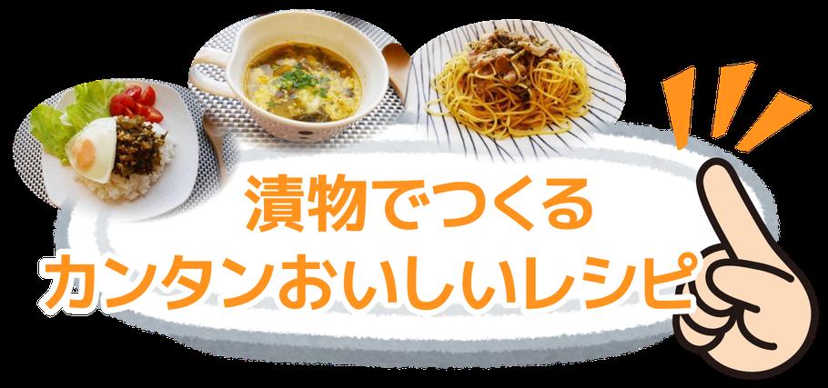 漬物でつくるカンタンおいしいレシピ(中津漬物)