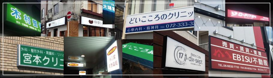ファザードサイン大阪 欄間サイン フレックシート 電飾サインは大阪で