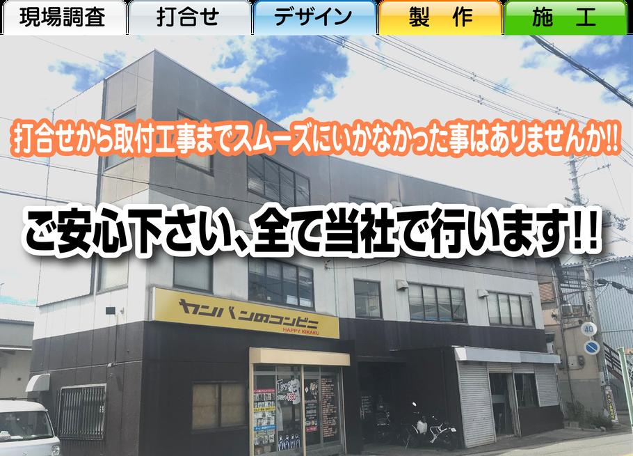 #看板一式 #看板現場踏査 #看板デザイン #看板製作 #看板施工まで一貫 #大阪看板製作 #看板を大阪で