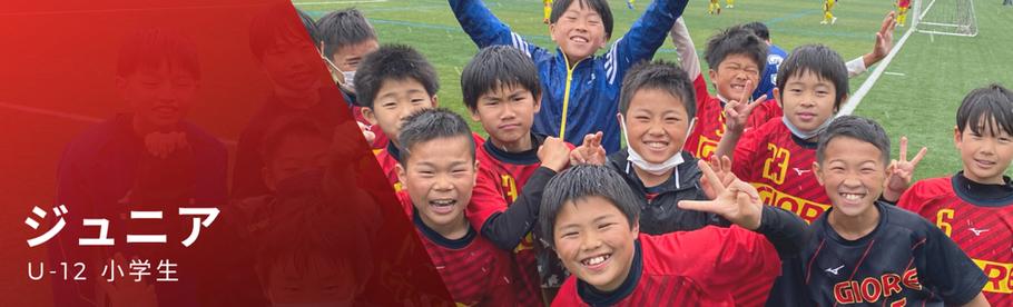 和泉市のジュニアサッカーチーム